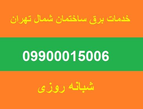 برقکار شبانه روزی شمال تهران
