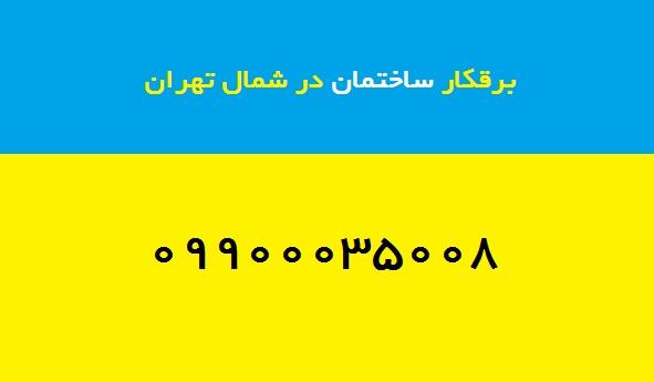 برقکار در شمال تهران