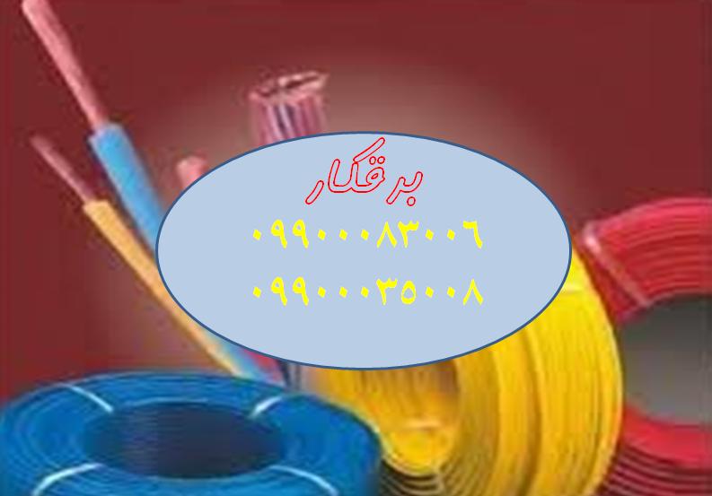 برقکار تهرانپارس