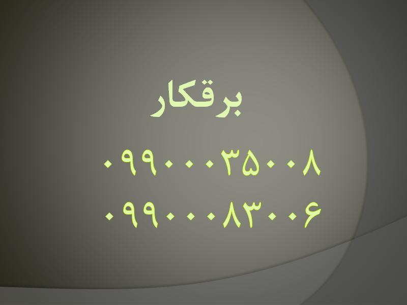 برقکار یوسف آباد