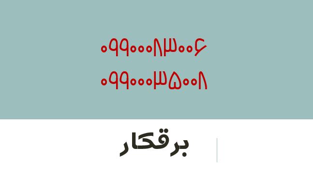 برقکار محمودیه